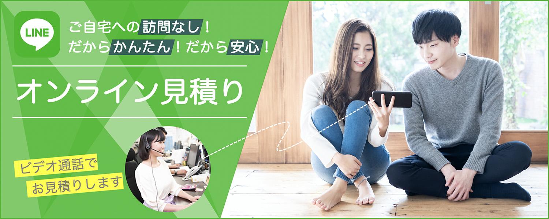 <大阪エリア・名古屋エリア・福岡エリア限定>ご自宅への訪問なし!LINEでオンライン見積り