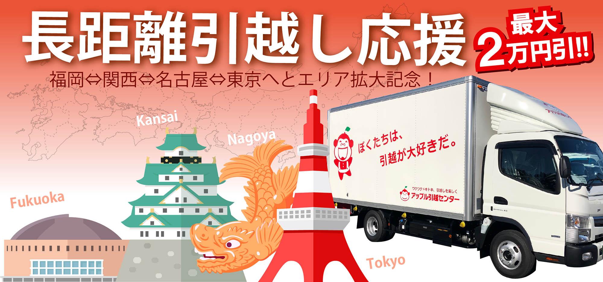 <1万円引越し>ラクニコス誕生3周年、利用者11万人突破キャンペーン!