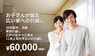 お子さんが誕生 広い家への引越し 30代前半、主婦 家族引越し 江戸川区から江東区 11月上旬の平日のお引越し ¥60,000(税別)