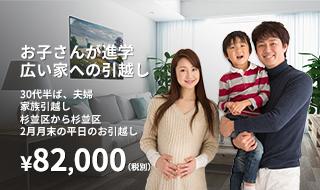 お子さんが進学 広い家への引越し 30代半ば、主婦 家族引越し 杉並区から杉並区 2月末の平日のお引越し ¥82,000(税別)