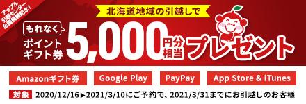 北海道地域の引越しでもれなくポイントギフト券5,000円分相当プレゼント