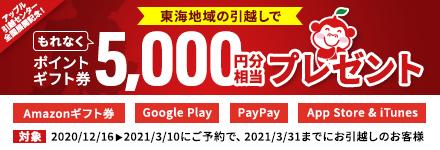 東海地域の引越しでもれなくポイントギフト券5,000円分相当プレゼント
