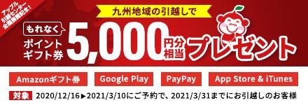 九州地域の引越しでもれなくポイントギフト券5,000円分相当プレゼント