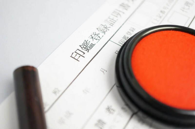 引っ越し時の印鑑登録の変更について